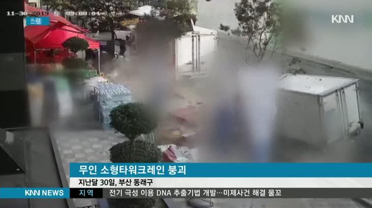 항만,철도, 건설현장..'무인화의 역습'