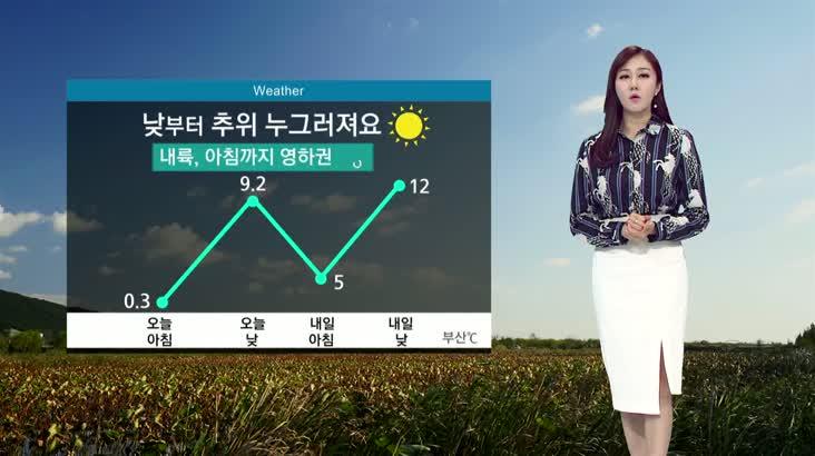 뉴스아이 날씨 12월3일(화)