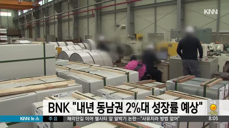 """BNK """"내년 동남권 2%대 성장률 예상"""""""