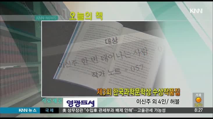 [오늘의책] 한국과학문학상 수상작품집