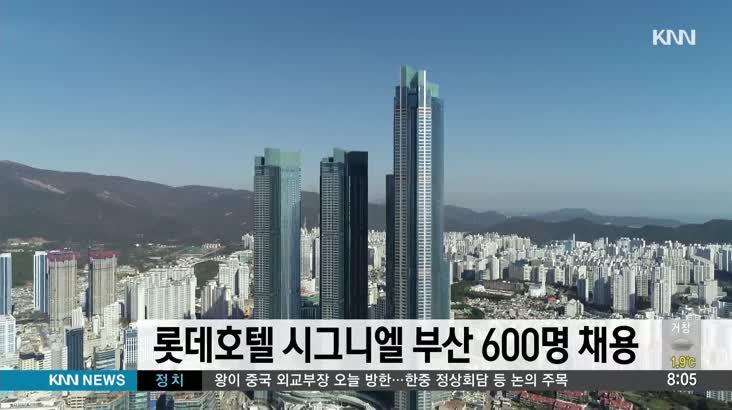 롯데호텔 시그니엘 부산 6백명 채용