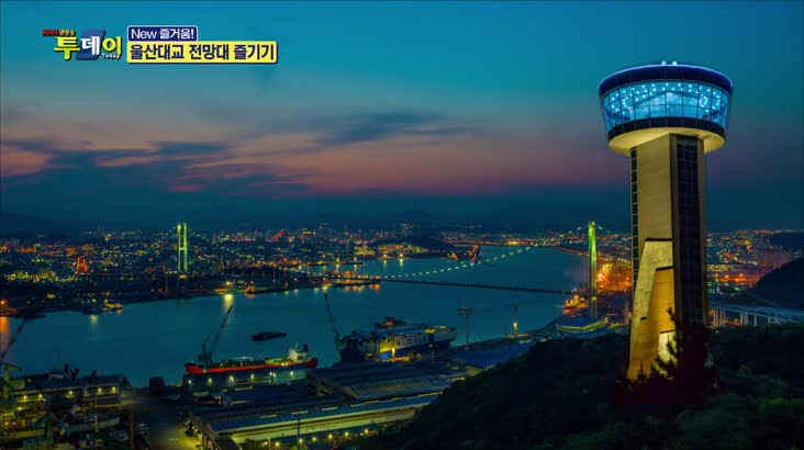 (12/04 방영) New 즐거움 – 울산대교 전망대 즐기기