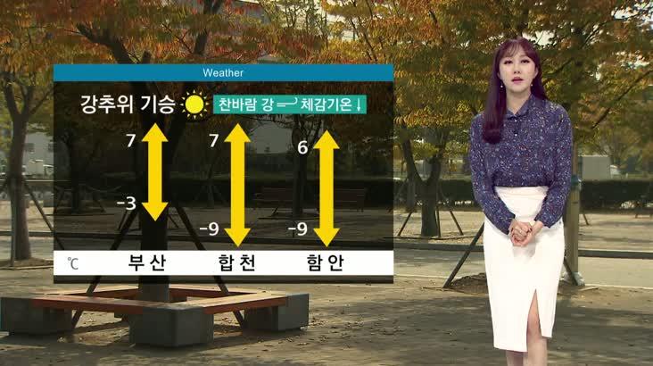 뉴스아이 날씨 12월5일(목)