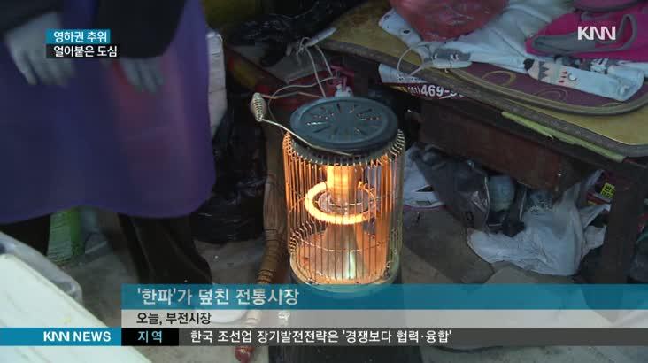 '전국 강타한 한파'..부산*경남도 '꽁꽁'