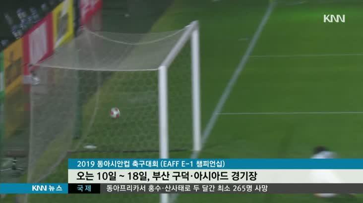 동아시안컵 축구대회 다음주 개막