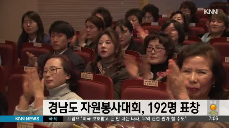 경남도 자원봉사대회 개최 192명 표창