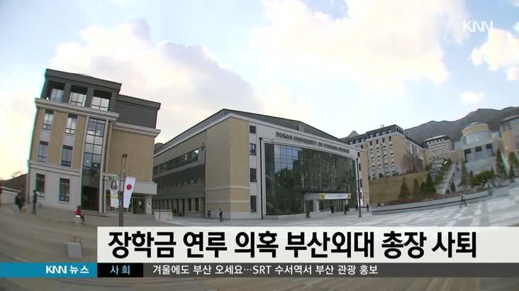 장학금 연루 의혹 부산외대 총장 사퇴