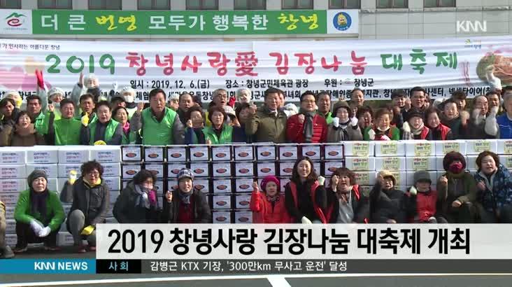 2019 창녕사랑 김장나눔 대축제 개최