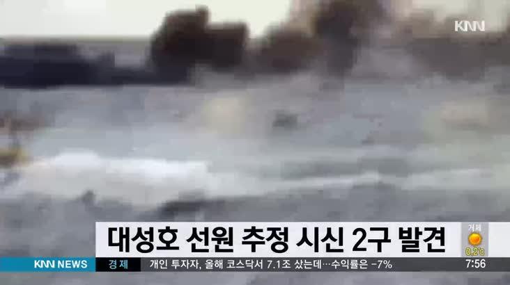 대성호 선원 추정 시신 2구 발견