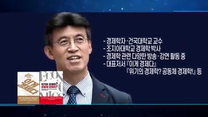 (12/08 방영) 최강1교시 – 일본 경제 도발의 배경과 전망 (최배근 / 경제학자)