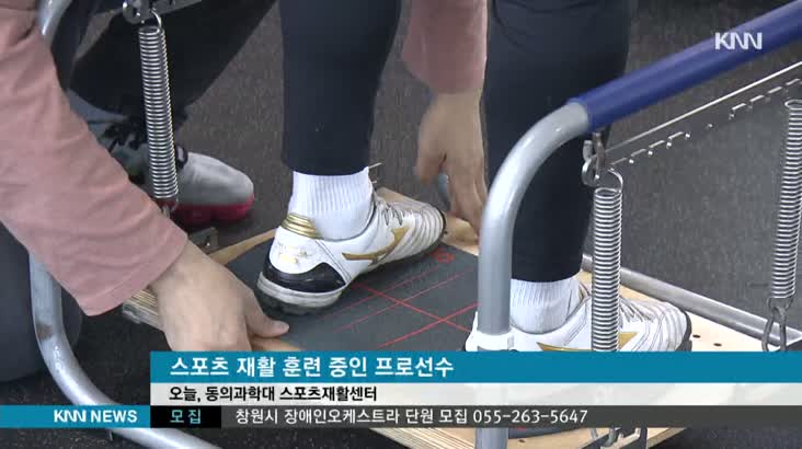 """구자철도 선택한 """"부산 스포츠 재활"""""""
