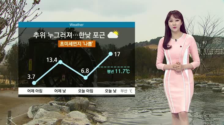 모닝와이드 날씨2 12월10일(화)
