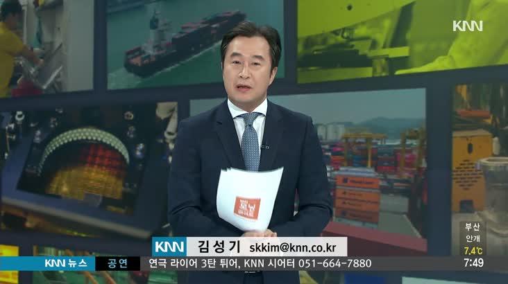[경제초점] 신항 '서컨' 부두 운영사 입찰 공고