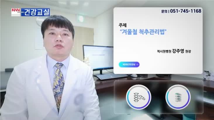 [2019. 12. 16 KNN건강교실] 겨울철 척추관리법