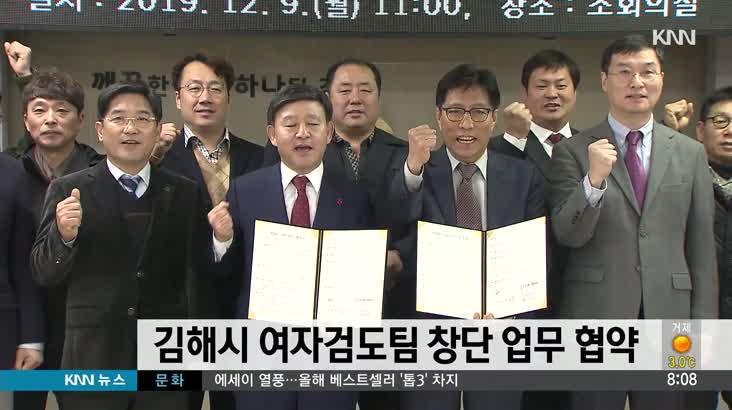 김해시 7번째 실업팀, 여자 검도팀 창단