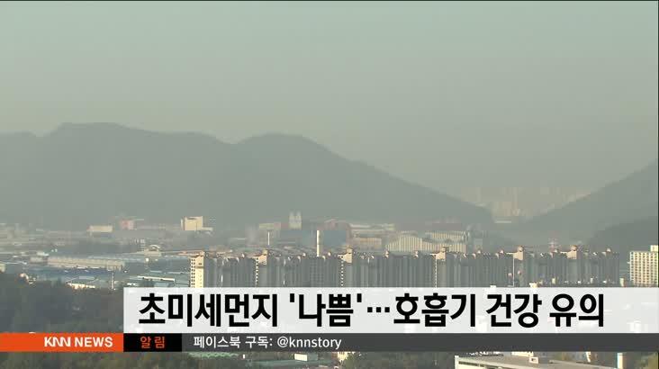뉴스와 생활경제 날씨 12월10일(화)