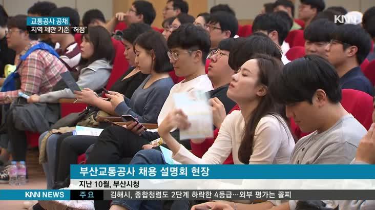 '역대 최대 규모 채용' 부산교통공사..지역 제한 '논란'