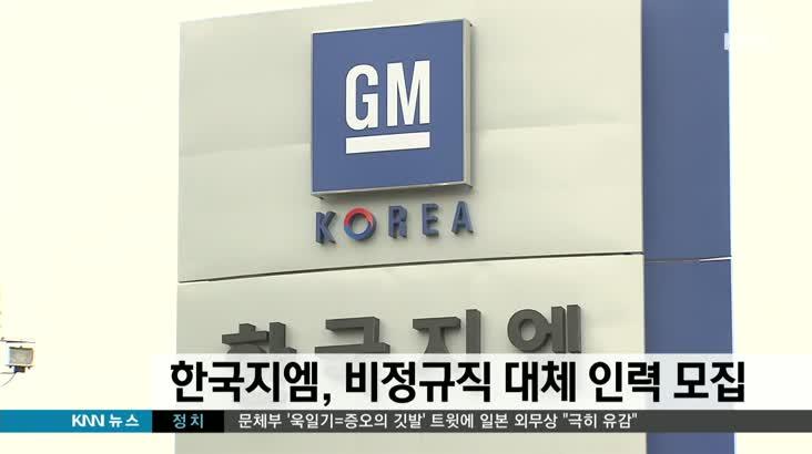 한국지엠, 계약해지 통보 뒤 대체 인력 모집에 나서
