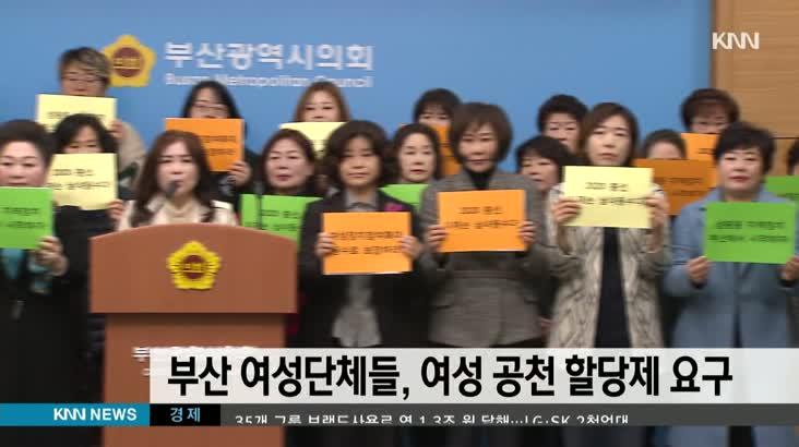 부산 여성단체 남녀동수 공천 요구