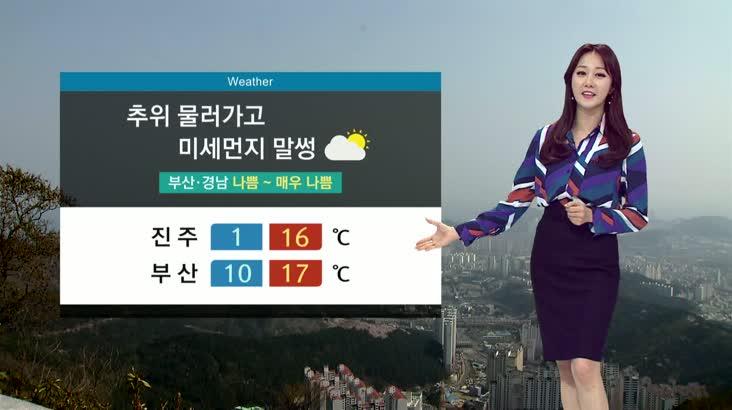 뉴스아이 날씨 12월10일(화)