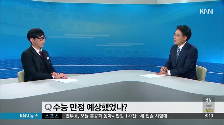 [인물포커스] 수능만점 송영준