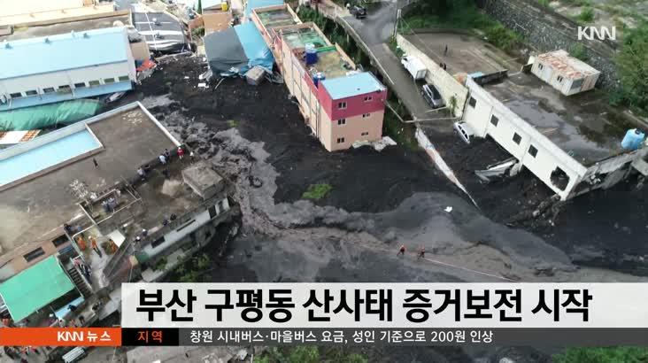 부산 구평동 산사태 증거보전 절차 돌입