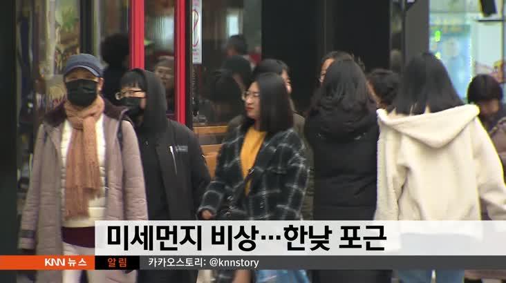 뉴스와 생활경제 날씨 12월11일(수)