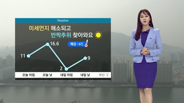 뉴스아이 날씨 12월11일(수)