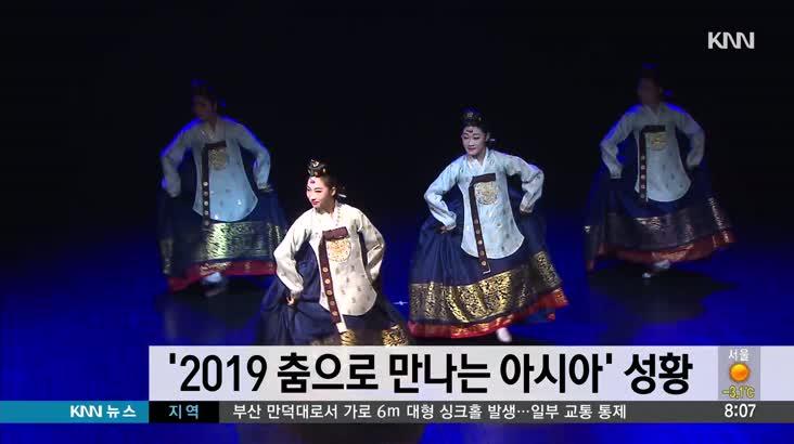 '2019 춤으로 만나는 아시아' 성황
