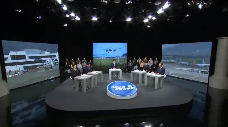 (12/12 방영) KNN 연말기획 대 토론회(기로에 선 김해신공항)