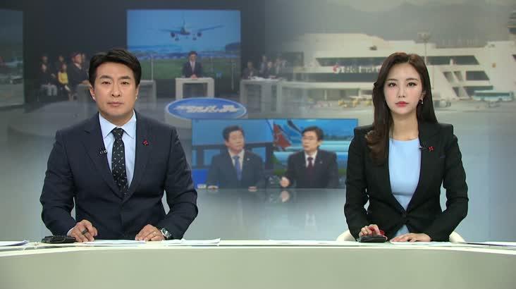 김해신공항…원점재검토 VS 원안추진 맞섰다