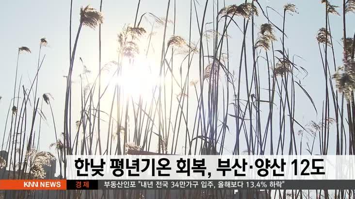 뉴스와 생활경제 날씨 12월13일(금)