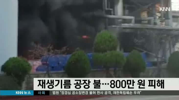 김해, 재생기름 공장에서 불…8백여만 원 재산피해