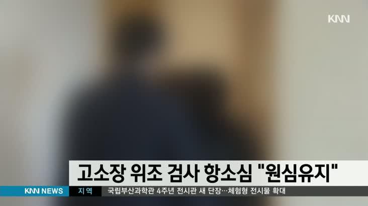 """고소장 위조 검사 항소심 """"원심유지"""""""