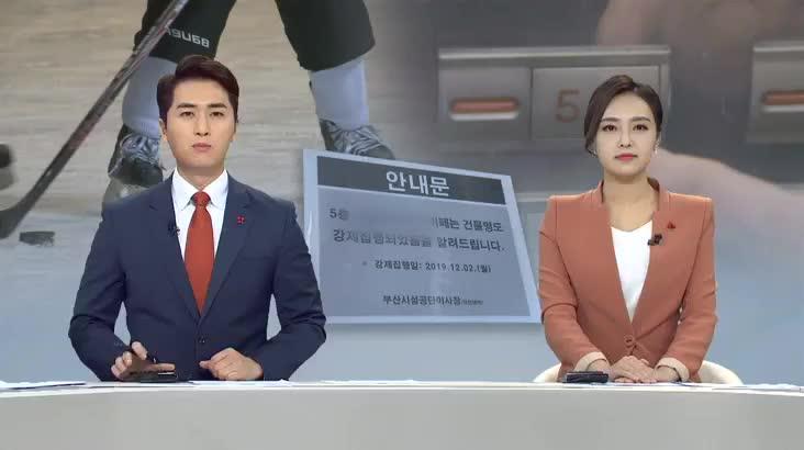 (12/13 방영) 뉴스아이