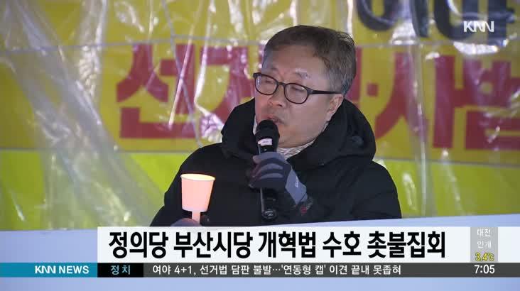 정의당 개혁법 수호 촛불집회 개최