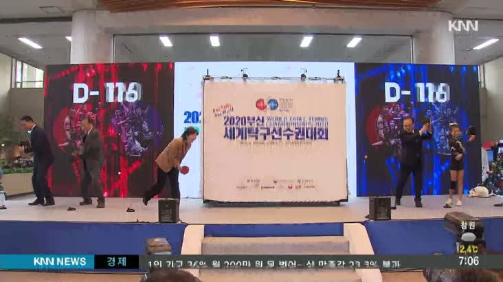 2020 부산 세계탁구선수권대회