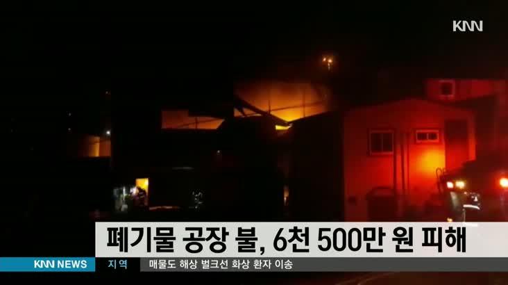 폐기물 공장 불, 6천5백만원 피해