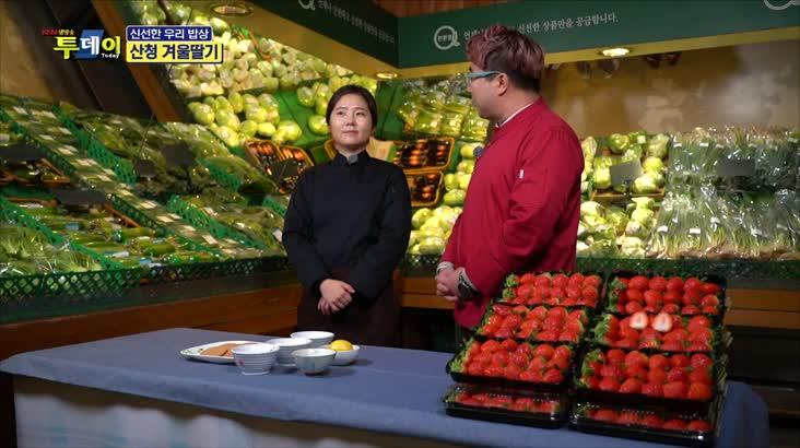 (12/13 방영) 신선한 우리밥상 – 산청 겨울딸기