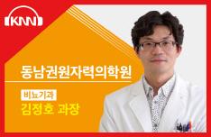 (12/21 방송) 오전 – 혈뇨의 원인과 치료방법에 대해 (김정호 / 동남권원자력의학원 비뇨의학과 과장)
