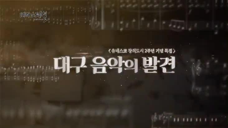 (12/14 방영) 대구 음악의 발견