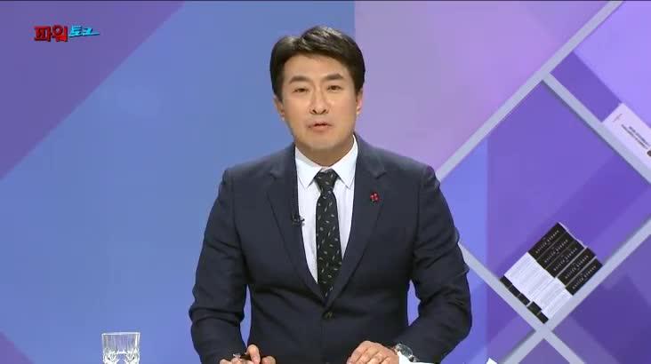 (12/15 방영) 파워토크 – 강정규(동의대 부동산대학원장), 이영래(부동산서베이 대표)
