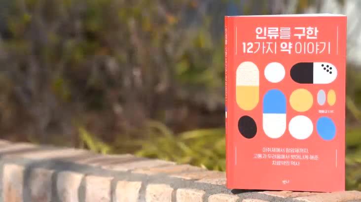 (12/16 방영) 인류를 구한 12가지 약 이야기 (정승규 / 약사)