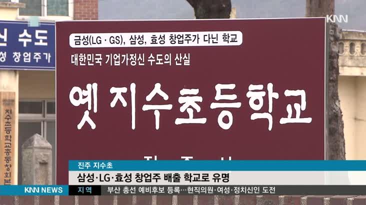 한국 재벌의 산실, 진주 지수면 재조명