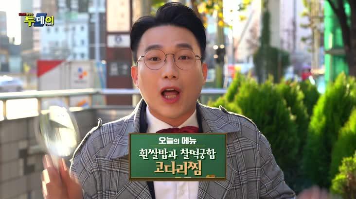 (12/18 방영) 맛탐정의 수사일지 – 매콤한 밥도둑 ''코다리찜''