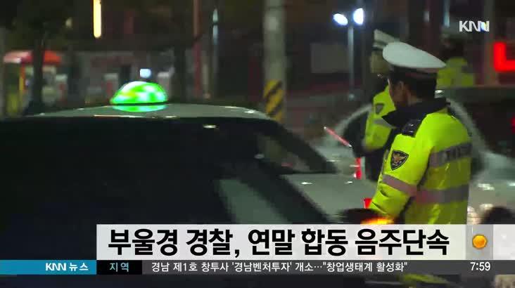 부울경 동남권 경찰, 연말 음주단속도 합동으로