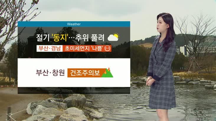 뉴스아이 날씨 12월21일(토)