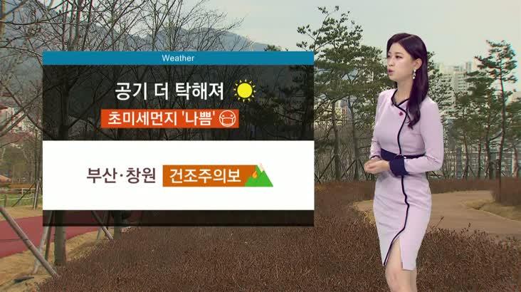 뉴스아이 날씨 12월22일(일)