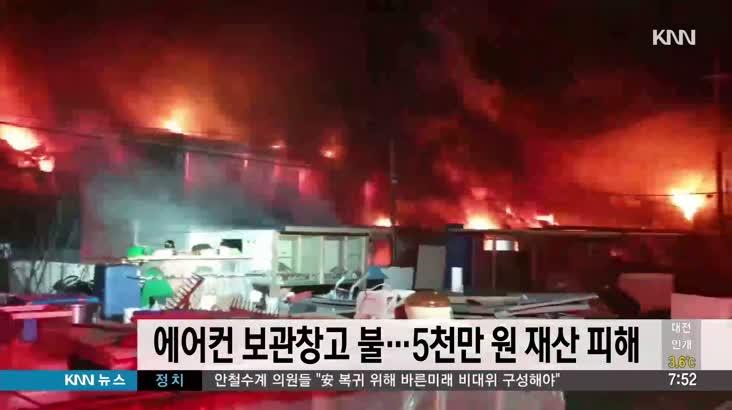 에어컨 보관창고에서 불…5천만원 재산피해