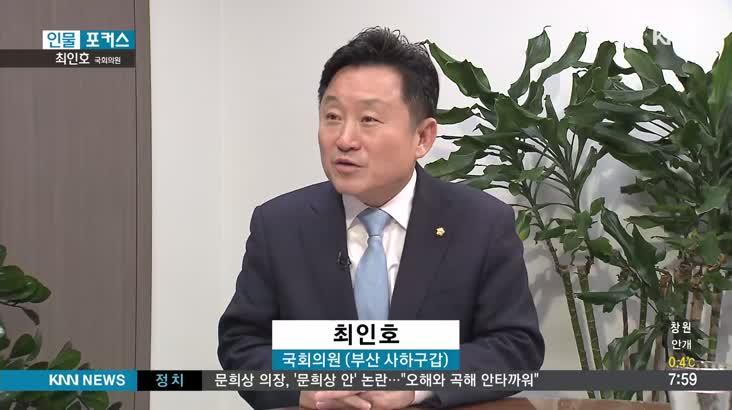 [인물포커스] 민주당 최인호의원